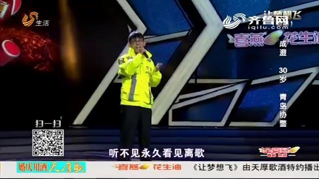 让梦想飞:青岛协警成澄 舞台遭遇高音挑战