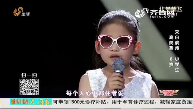 让梦想飞:失明女孩高芮盈 天籁歌声暖全场
