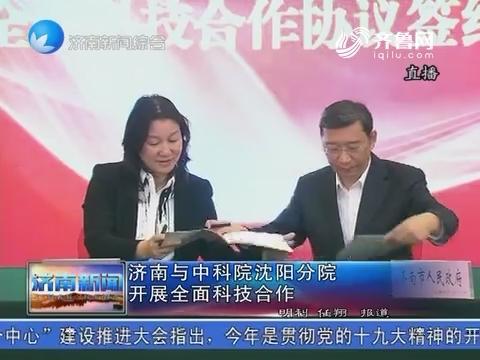 济南与中科院沈阳分院开展全面科技合作
