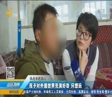 聊城:邀请心理咨询师给孩子做心理疏导