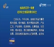 省政府召開一季度經濟社會發展形勢分析會