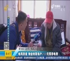 济南:电网改造 物业收取每户200元预存电费