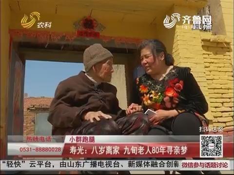 【小群跑腿】寿光:八岁离家 九旬老人80年寻亲梦