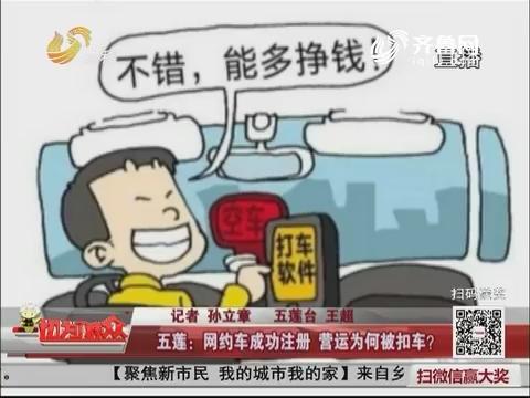 五莲:网约车成功注册 营运为何被扣车?