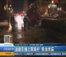 济南:油罐车撞上限高杆 柴油泄漏