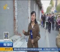 【4G直播】再见!济南山师北门商业街谢幕