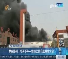 枣庄滕州:4月11日下午 一纺织公司仓库发生火灾
