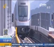 青岛地铁11号线4月底前试运营