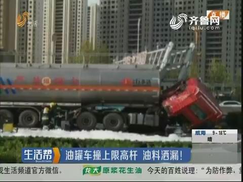 济南:油罐车撞上限高杆 油料洒漏!