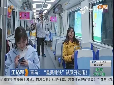 """青岛:""""最美地铁""""试乘开始啦!"""
