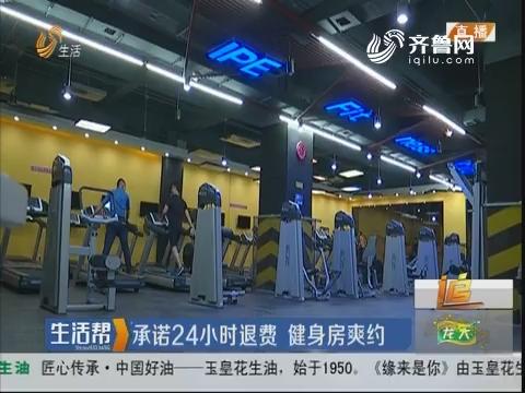 青岛:承诺24小时退费 健身房爽约