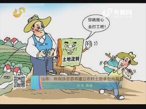 山东:所有涉农县将建立农村土地承包仲裁委