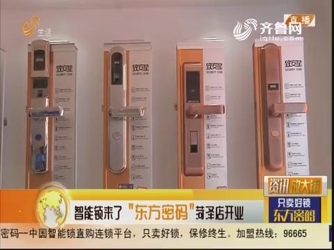 """智能锁来了 """"东方密码""""菏泽店开业"""