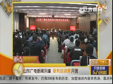 山东广电新闻采编 业务培训班开班