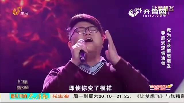 让梦想飞:潍坊李欣润 父亲登台助力