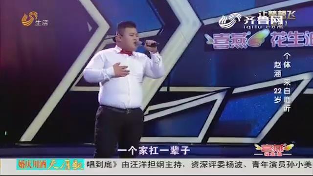 让梦想飞:临沂小胖赵涵 上演重量级海草舞