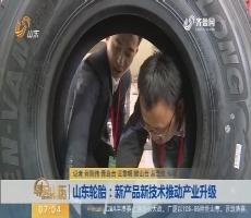 山东轮胎:新产品新技术推动产业升级