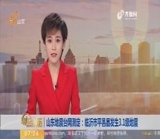 山东地震台网测定:临沂市平邑县发生3.1级地震