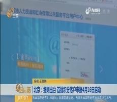 【昨夜今晨】北京:细则出台 首批积分落户申报4月16日启动