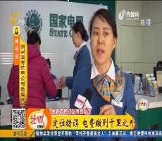淄博:定位错误 电费缴到千里之外