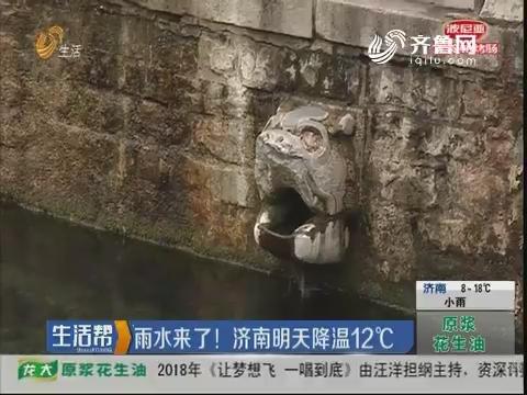 雨水来了!济南4月13日降温12℃