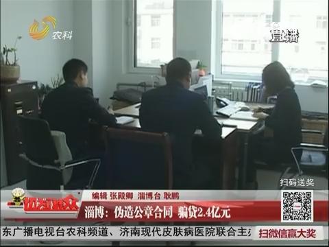 淄博:伪造公章合同 骗贷2.4亿元