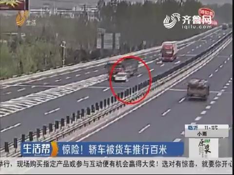 兖州:惊险!轿车被货车推行百米