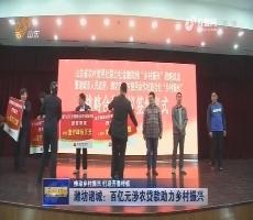 【推动乡村振兴 打造齐鲁样板】潍坊诸城:百亿元涉农贷款助力乡村振兴