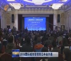 2018国际城市管理青岛年会开幕