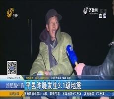 平邑4月11日晚发生3.1级地震