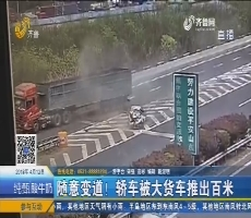 济宁:随意变道!轿车被大货车推出百米