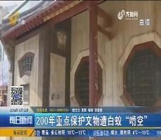 """烟台:200年重点保护文物遭白蚁""""啃空"""""""