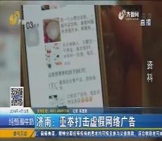 济南:重拳打击虚假网络广告