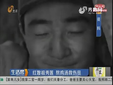 【红色印记】临沂:红嫂祖秀莲 熬鸡汤救伤员
