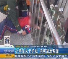莒南:小学生头卡护栏 消防紧急救援