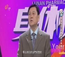 20180412《身体健康》:防治结合 正确对待老年病