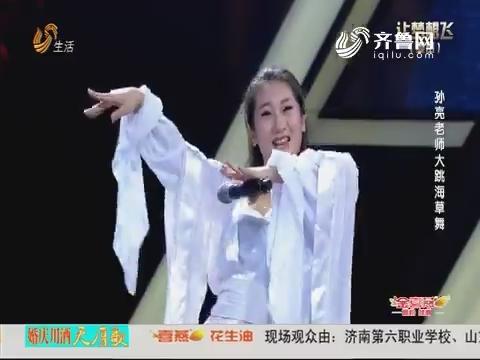 20180412《让梦想飞》:孙亮老师大跳海草舞