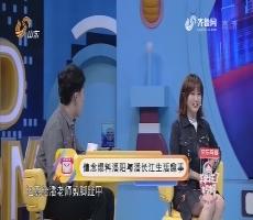 20180412《拜托了妈妈》:佳念爆料潘阳与潘长江生活趣事