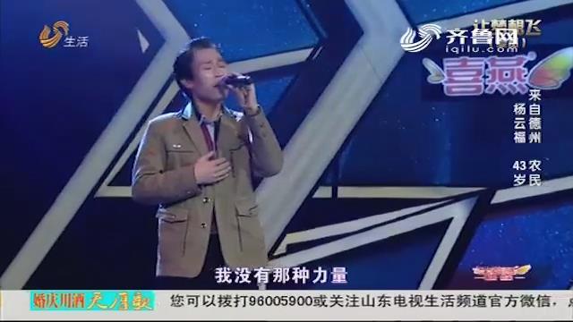 让梦想飞:德州柔情公子杨云福 参加节目竟然掉粉丝