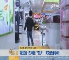 """【闪电新闻排行榜】烟台招远:四岁娃娃""""气性大"""" 离家出走全城寻找"""
