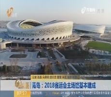 【闪电新闻排行榜】青岛:2018省运会主场馆基本建成