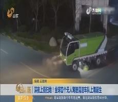 【闪电新闻排行榜】深夜上街扫地!全球首个无人驾驶清洁车队上海诞生