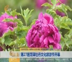 第27届菏泽牡丹文化旅游节开幕