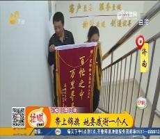 济南:带上锦旗 她要感谢一个人