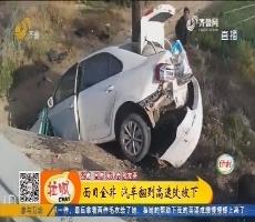 菏泽:面目全非 汽车翻到高速陡坡下