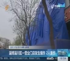 淄博淄川区一营业门店发生爆炸 2人重伤