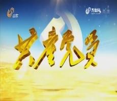 """20180413《共产党员》:山东——""""大学习、大调研、大改进""""助推乡村振兴"""