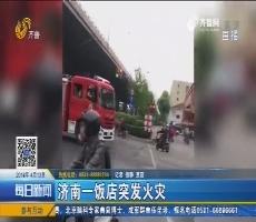 济南一饭店突发火灾