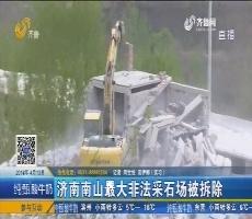 济南南山最大非法采石场被拆除
