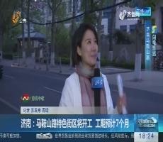 【闪电连线】济南:马鞍山路特色街区将开工 工期预计7个月